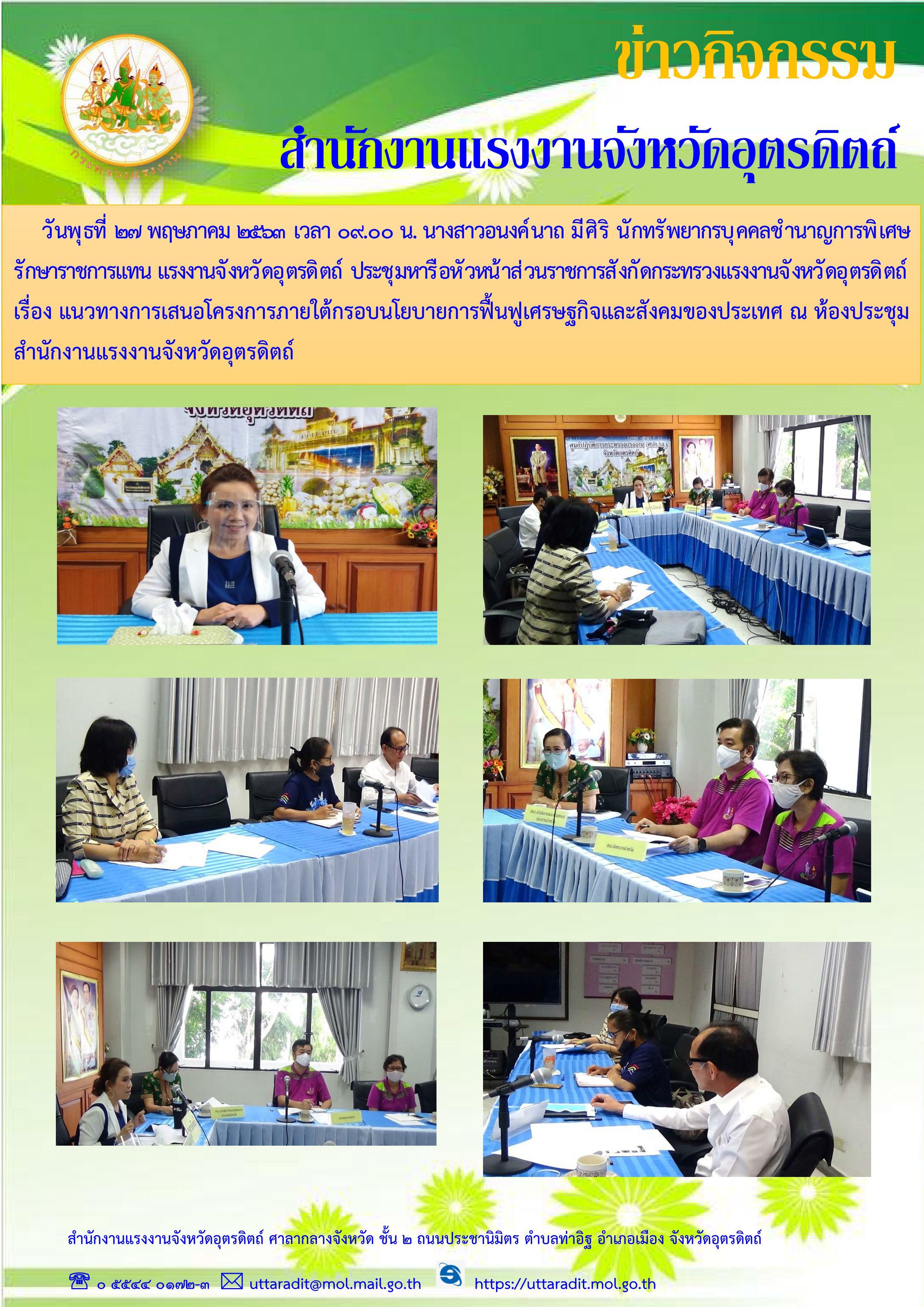 ประชุมหารือหัวหน้าส่วนราชการสังกัดกระทรวงแรงงาน เรื่อง แนวทางการเสนอโครงการภายใต้กรอบนโยบายการฟื้นฟูเศรษฐกิจและสังคมของประเทศ