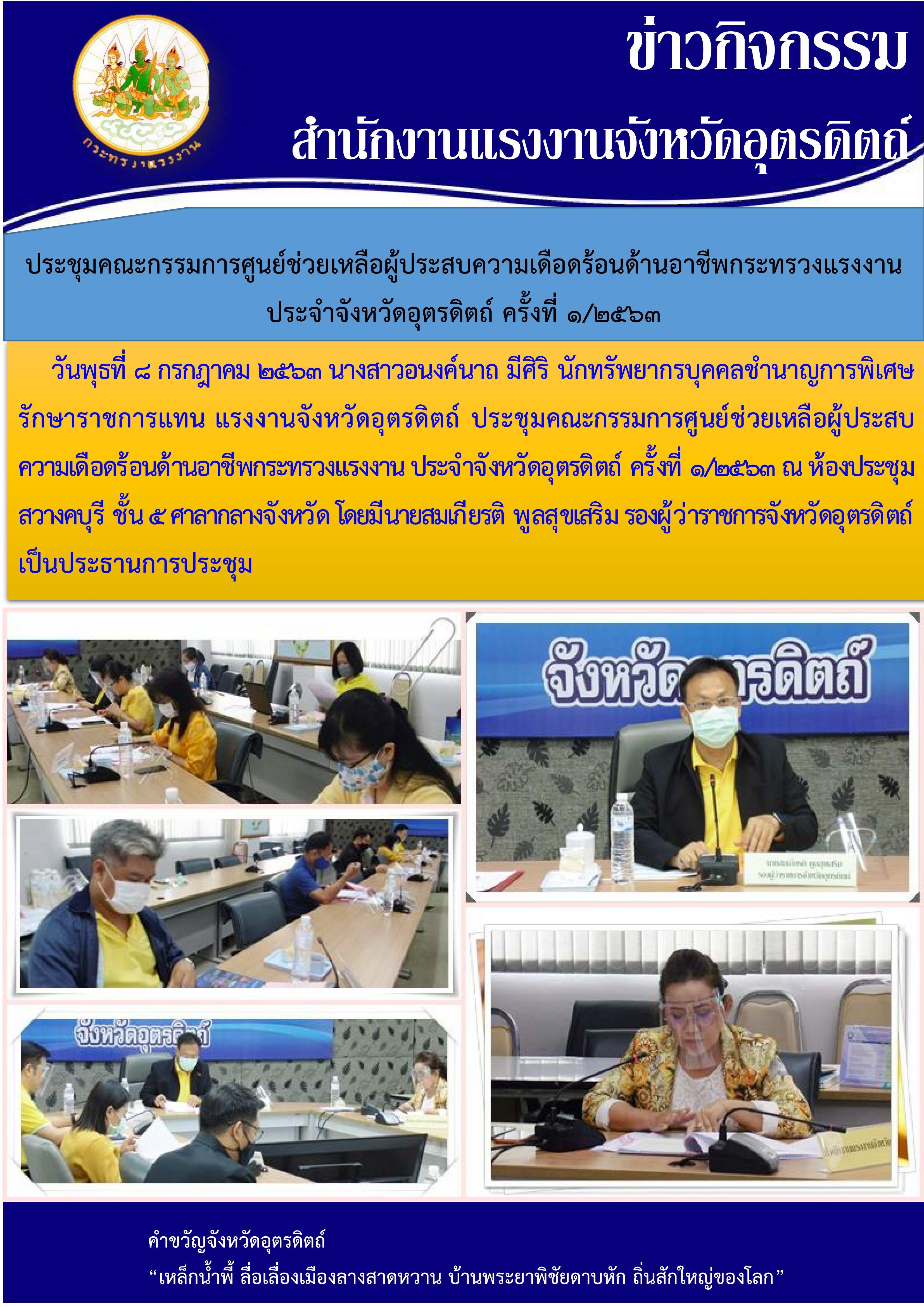 ประชุมคณะกรรมการศูนย์ช่วยเหลือผู้ประสบความเดือดร้อนด้านอาชีพกระทรวงแรงงาน ประจำจังหวัดอุตรดิตถ์ ครั้งที่ 1/2563