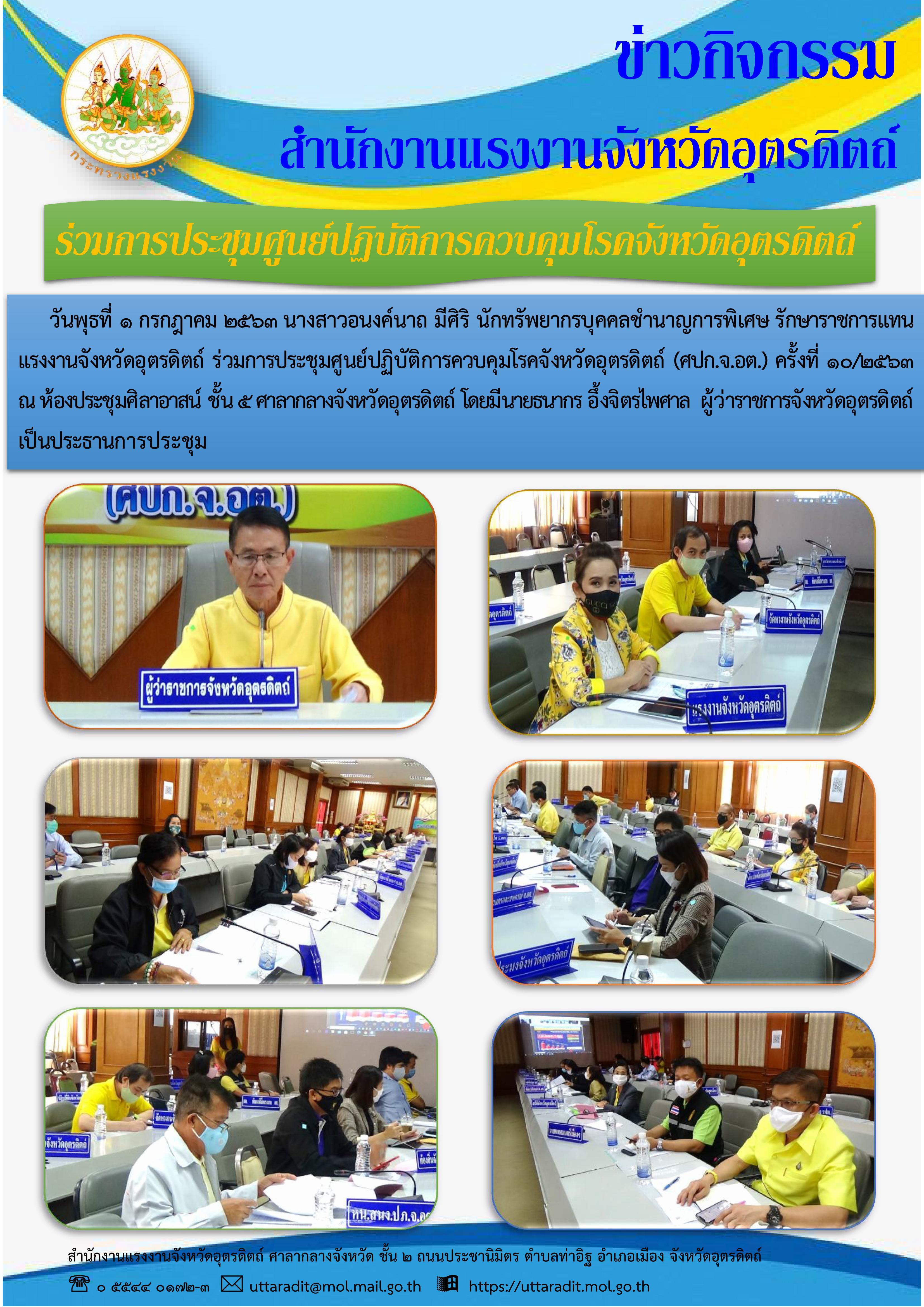 ร่วมการประชุมศูนย์ปฏิบัติการควบคุมโรคจังหวัดอุตรดิตถ์ ครั้งที่ 10/2563