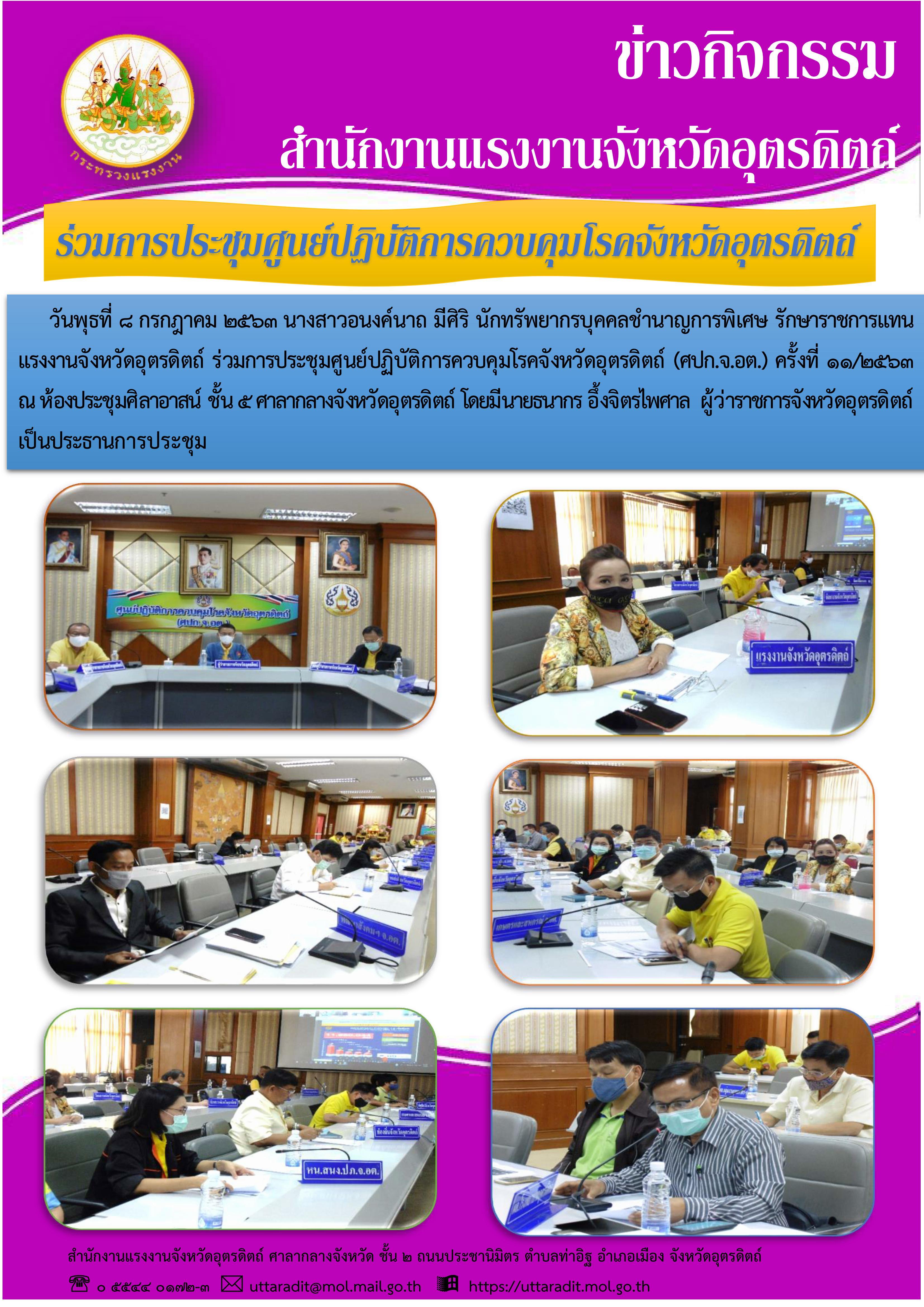 ร่วมการประชุมศูนย์ปฏิบัติการควบคุมโรคจังหวัดอุตรดิตถ์ ครั้งที่ 11/2563