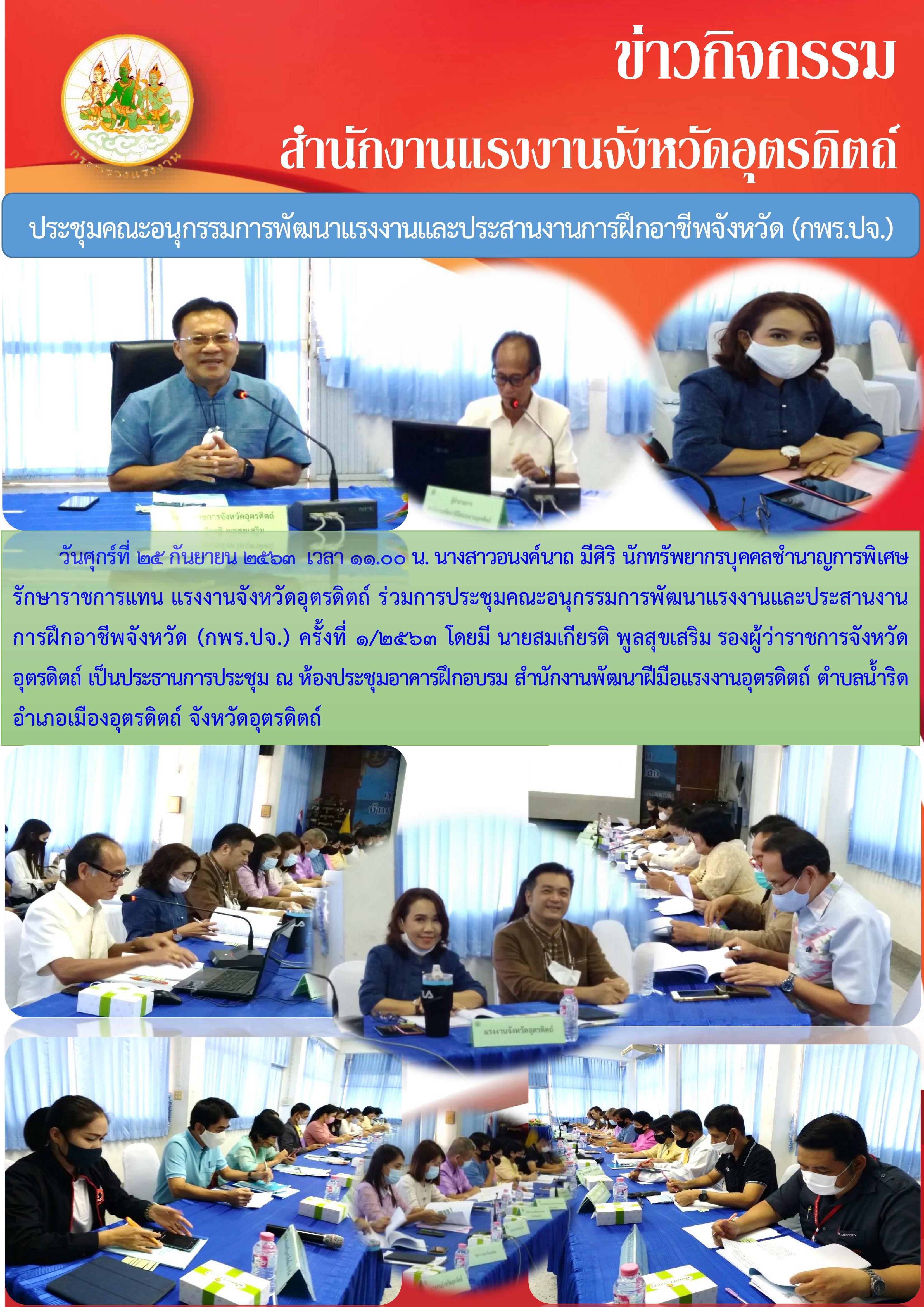 สรจ.อุตรดิตถ์ ร่วมการประชุมคณะอนุกรรมการพัฒนาแรงงานและประสานงานการฝึกอาชีพจังหวัด (กพร.ปจ.) ครั้งที่ 1/2563