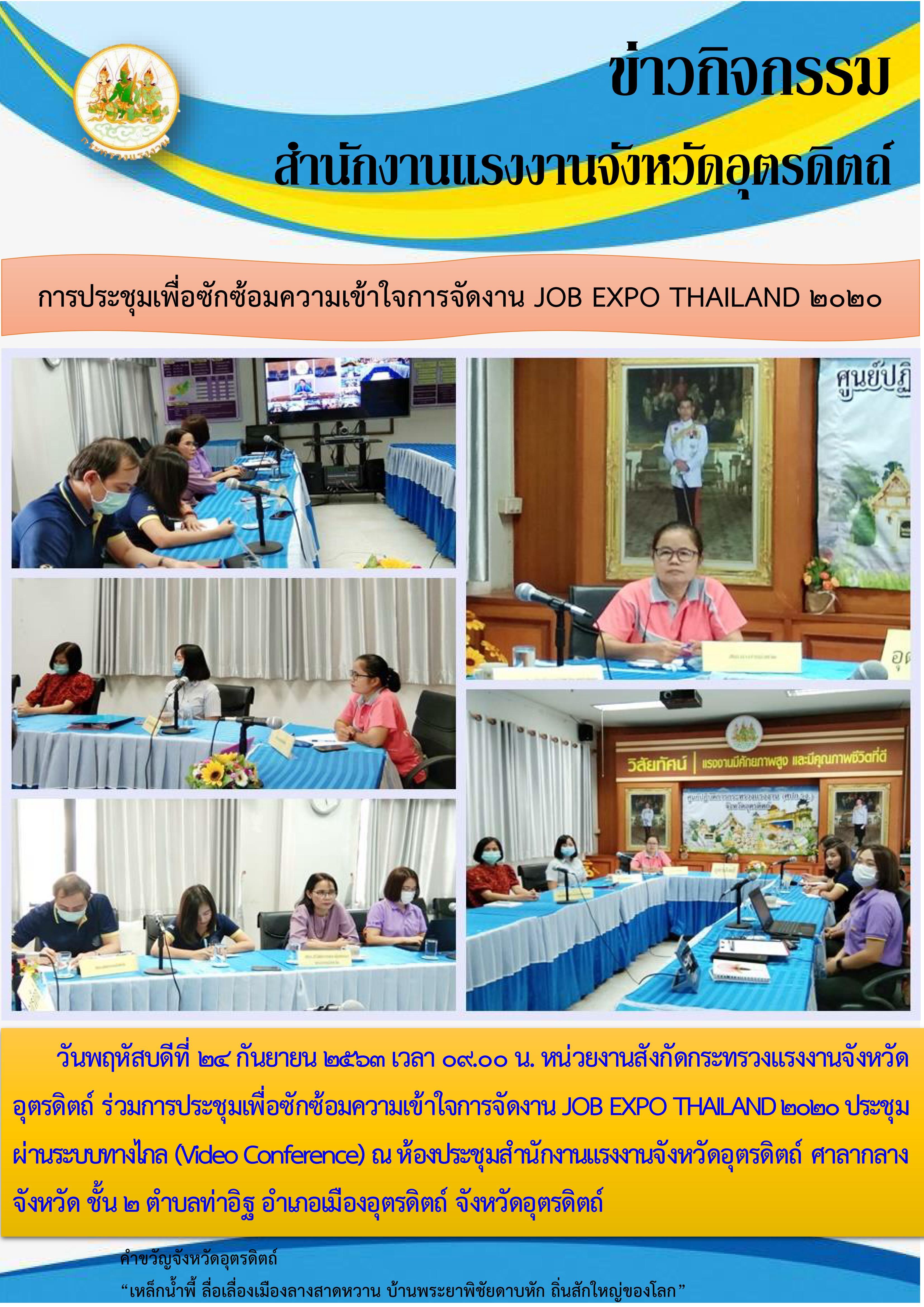 หน่วยงานสังกัดกระทรวงแรงงานจังหวัดอุตรดิตถ์ ร่วมประชุมรับฟัง Video Conference เพื่อซักซ้อมความเข้าใจการจัดงาน Job Expo Thailand 2020